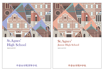 2022年度 入学案内パンフレット